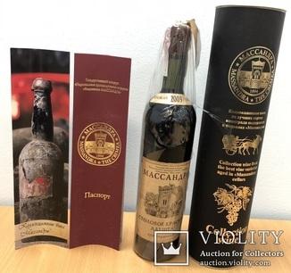 Коллекционное вино Массандра. Красное Алушта. 2003 год.