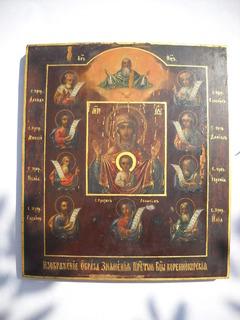 """Курская-Коренная икона Божией Матери """"Знамение."""""""