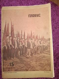 1929 Киевский журнал Глобус   киев Первые пионеры