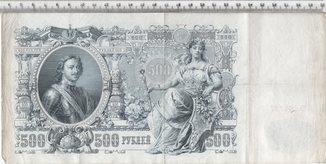 500 рублей 1912 года. Российская Империя.