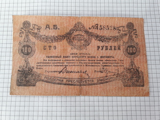 100 рублей 1919 г. г. Житомир