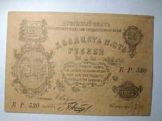 25 рублей 1917 г. Оренбург