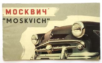 "Каталог  "" Автомобили Марки Москвич  "", 50-е года."