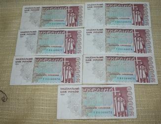 200 000 карбованцив 7 банкнот номера подряд