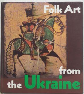 Украинское народное искусство. (англ. яз.) 1982 г.
