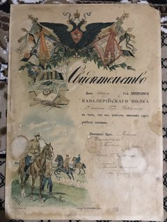Царский документ, свидетельство, 7й запасной кавалерийский полк