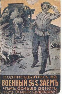 Военный Заемъ 1916 Больше денег - больше снарядов Артилеристы