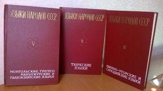 Языки Народов СССР II, III ,V ТОМ.