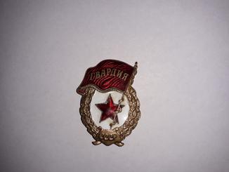 """Нагрудный знак """"Гвардия"""" СССР 1942 года"""