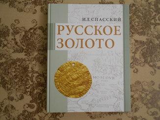 Книга И.Г. Спасский. Русское золото. Оригинал