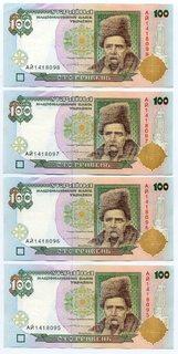 100 гривен, номера подряд, Ющенко, серия АЙ