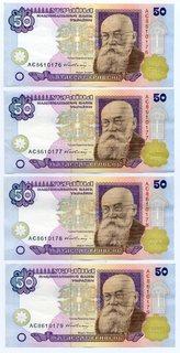 50 гривен, номера, серия АЭ, Гетьман, UNC
