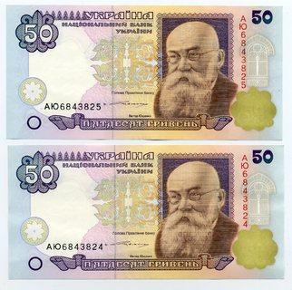 50 гривен, номера, серия АЮ, Ющенко, UNC
