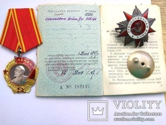 Орден Ленина, ОВ 2ст. полковника - зам.командира дивизии