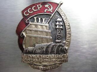 """Нагрудный Знак """"Отличник социалистического соревнования Наркомэлектро"""