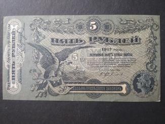 5 руб 1917 г.