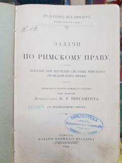 Задачи по римскому праву 1904 год