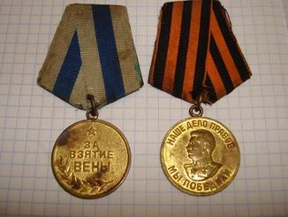 """Медали """"За взятие Вены"""" и """"ЗПНГ""""."""