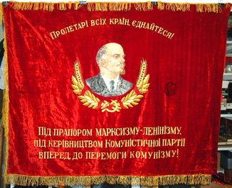 """Флаг бархатный, знамя СССР  """"... Райрада депутатiв трудящих м. Днiпропетровська""""."""
