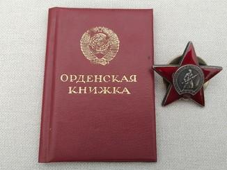 Орден Красной звезды + док - Афганистан (посмертно)