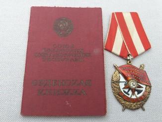 Орден БКЗ №155 тыс + док (род-сбор)