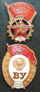 Знаки В.У и ГТО СССР.