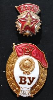 Знаки В.У и БГТО СССР.