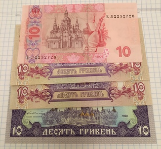 10 гривен 4 штуки