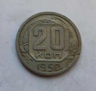 "20 копеек 1950 ""Р"" выше"