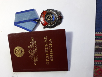 Орден Трудового  Красного  знамени  с документами