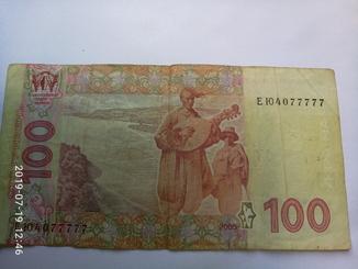 100грн ЕЮ4077777