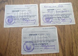 Квитанция 100 рублей войсковая часть 3 шт