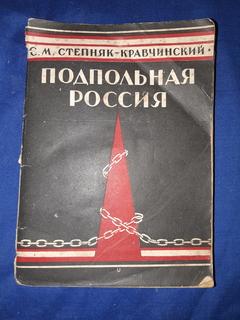1929 Подпольная Россия