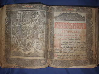 1793 Акафісти з канони Києво-Печерської Лаври