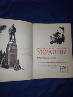 1960 Достопримечательности Украины