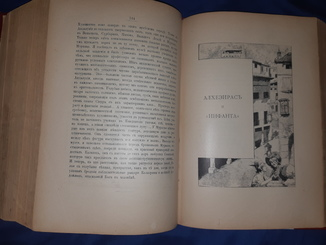 1902 Очерки Андалусии. Путешествие по Испании