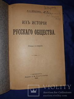 1902 Из истории русского общества