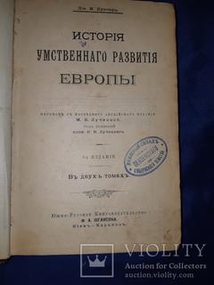 1900 История умственного развития Европы