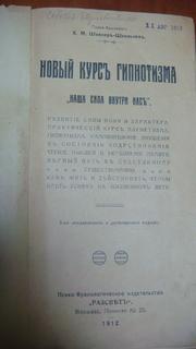 Гипнотизм, Шиллер-Школьник, 1912г, Варшава