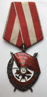 Орден Боевого Красного Знамени.