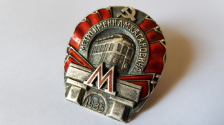 Метро имени Л М Кагановича 1935