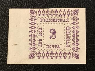 Белозерская сельская Почта