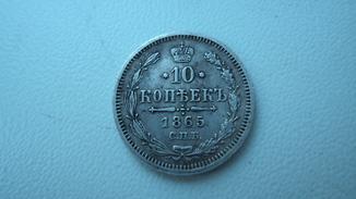 10 копеек 1865 г. СПБ НФ