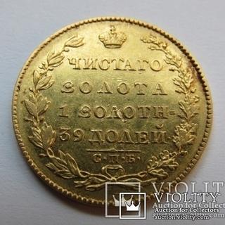 5 рублей 1828 г. Николай I