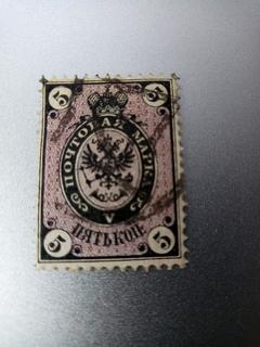 Почтовая марка 5 коп