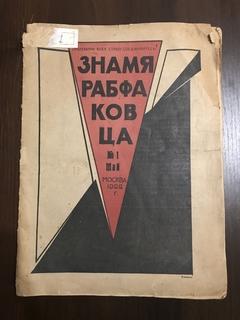 1922 Знамя Рабфаковца Самый первый номер