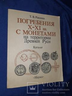 1988 Погребения 10-11 веков с монетами на территории Древней Руси