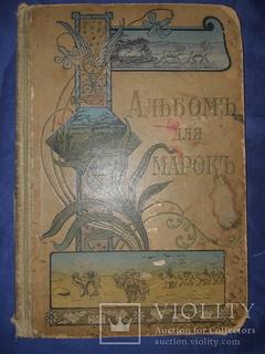 1900 Иллюстрированный альбом марок всех стран