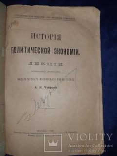 1906 История экономики