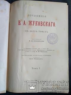 1902 Иллюстрированные сочинения Жуковского